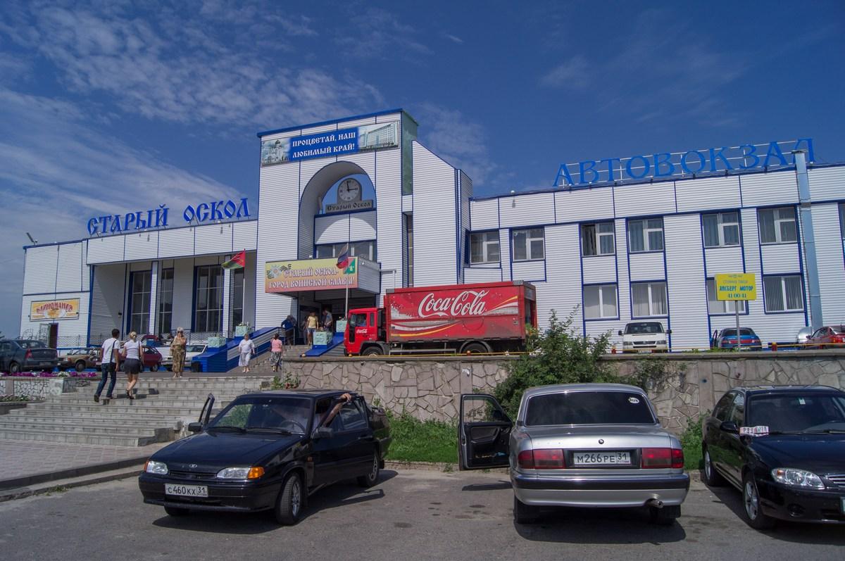 Старый Оскол автовокзал