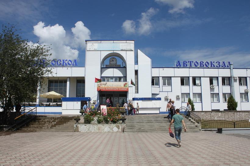 Автовокзал Старый Оскол